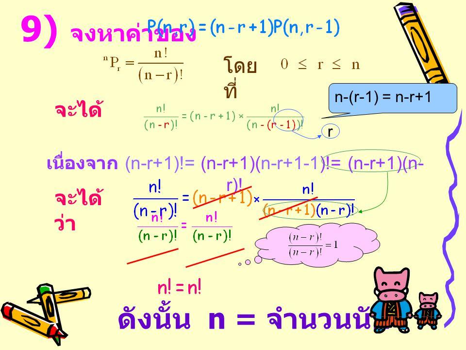 เนื่องจาก (n-r+1)!= (n-r+1)(n-r+1-1)!= (n-r+1)(n-r)!