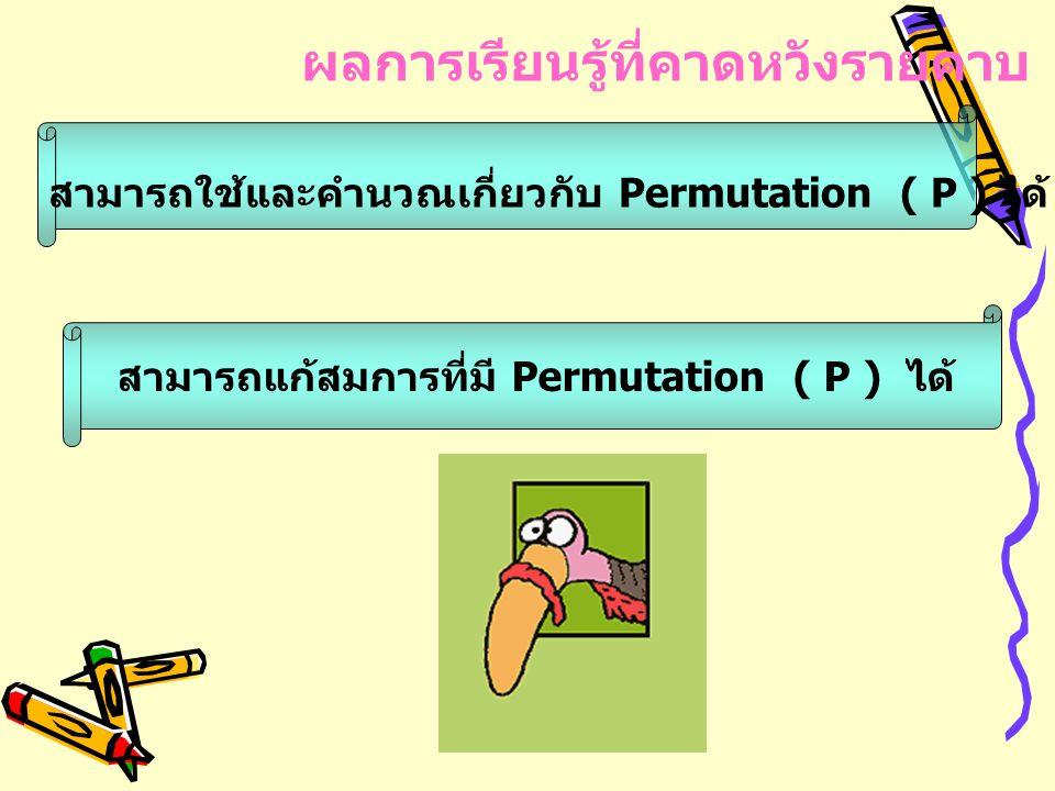 สามารถแก้สมการที่มี Permutation ( P ) ได้