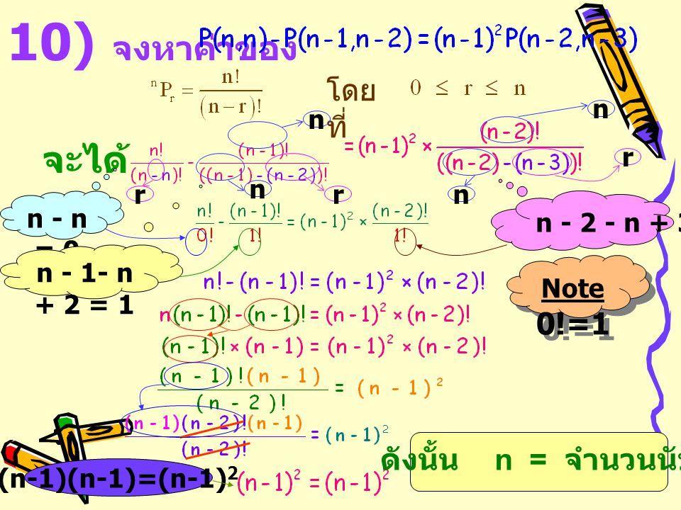 10) จงหาค่าของ จะได้ โดยที่ ดังนั้น n = จำนวนนับ n n r n r r n