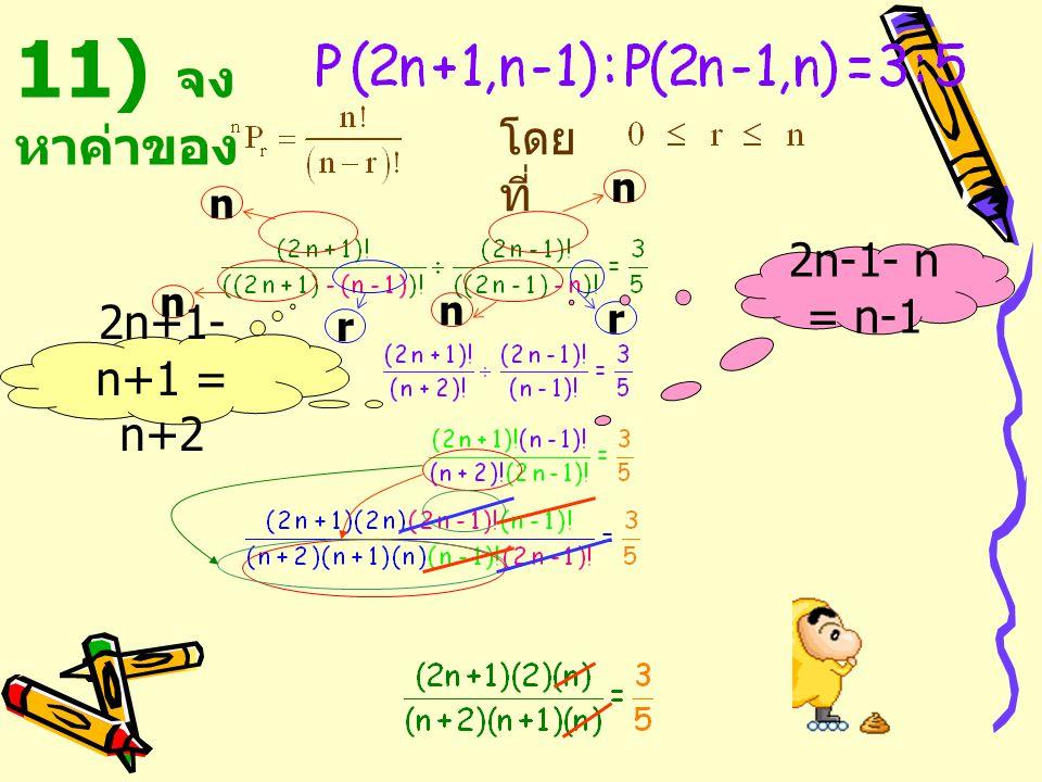 11) จงหาค่าของ โดยที่ n n 2n-1- n = n-1 n n r r 2n+1- n+1 = n+2