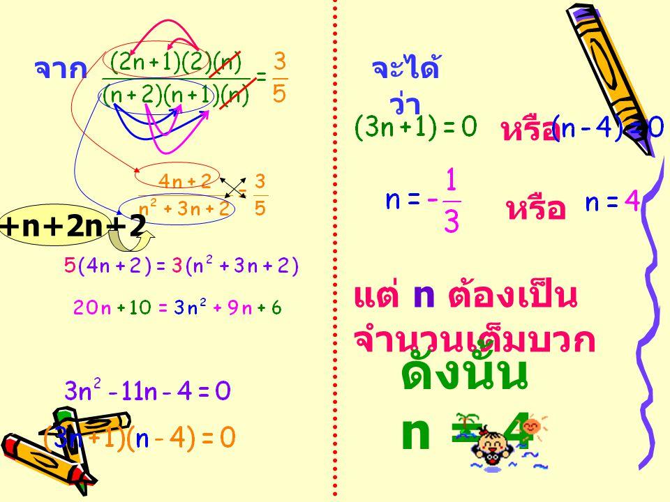 ดังนั้น n = 4 แต่ n ต้องเป็นจำนวนเต็มบวก หรือ หรือ จาก จะได้ว่า