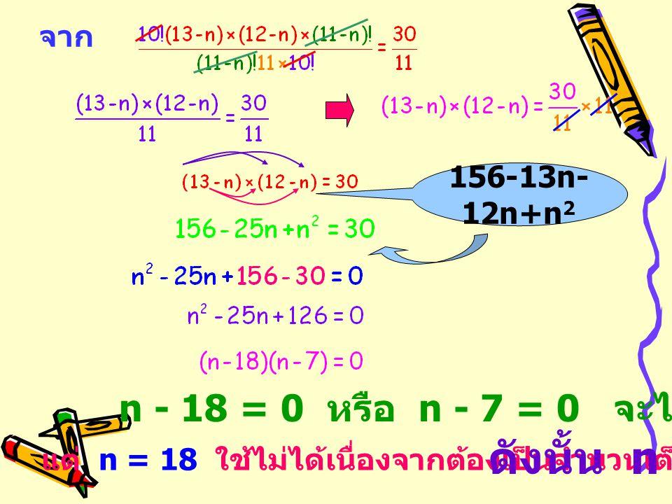 ดังนั้น n = 7 n - 18 = 0 หรือ n - 7 = 0 จะได้ n = 18 , 7 จาก
