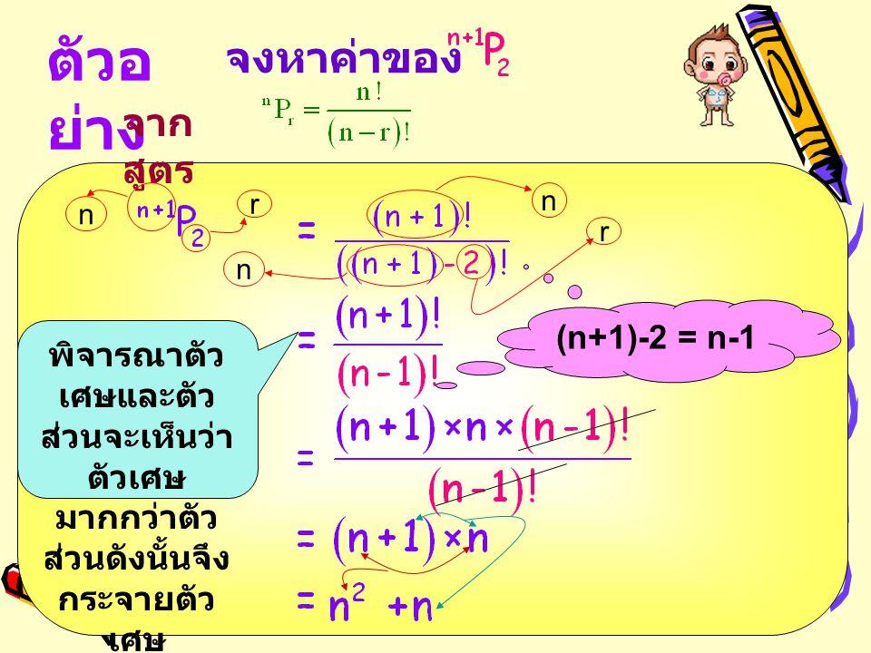 ตัวอย่าง จงหาค่าของ จากสูตร (n+1)-2 = n-1