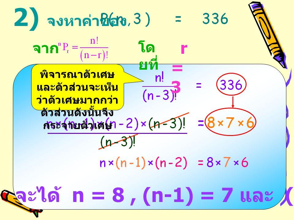 2) จงหาค่าของ จะได้ n = 8 , (n-1) = 7 และ (n-2) = 6 ดังนั้น n = 8