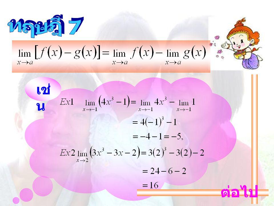 ทฤษฎี 7 เช่น ต่อไป