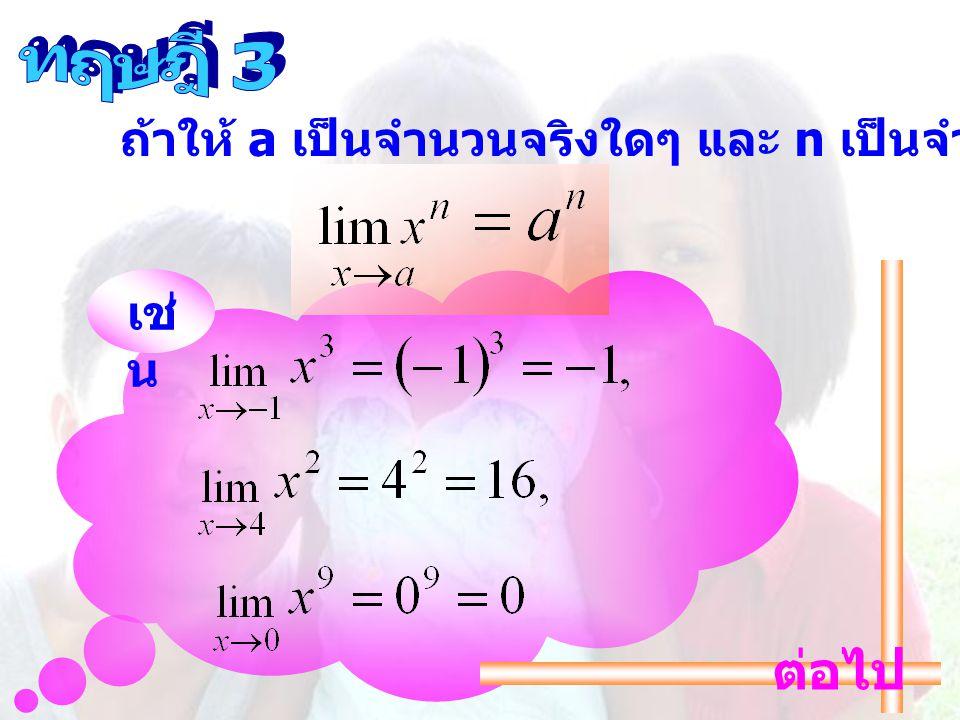 ทฤษฎี 3 ต่อไป ถ้าให้ a เป็นจำนวนจริงใดๆ และ n เป็นจำนวนเต็มบวก แล้ว