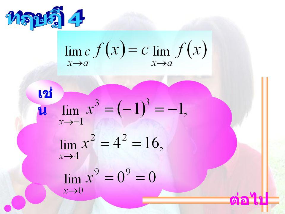 ทฤษฎี 4 เช่น ต่อไป