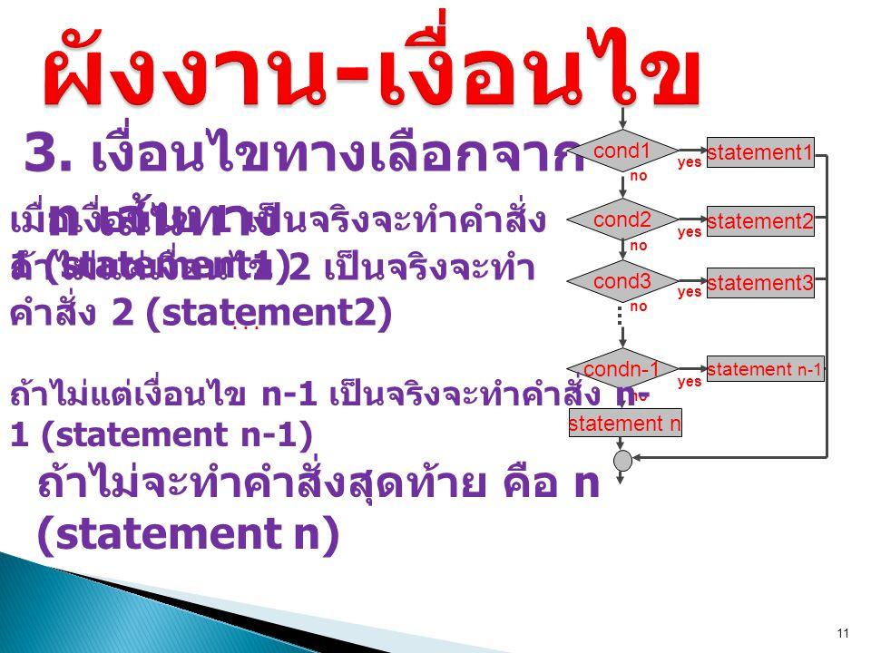 ผังงาน-เงื่อนไข 3. เงื่อนไขทางเลือกจาก n เส้นทาง