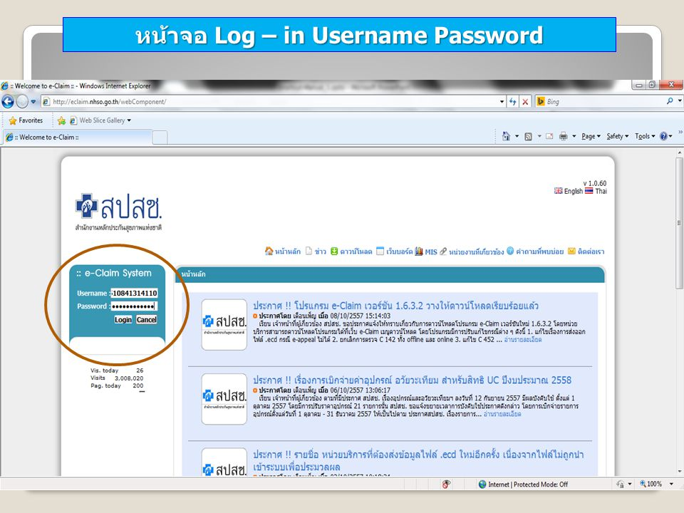 หน้าจอ Log – in Username Password