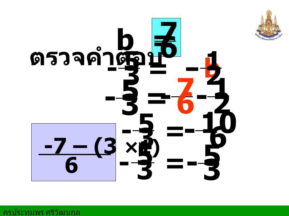 7 6. b = ตรวจคำตอบ. - 5. 3. - 1. 2. = - b. - 5. 3. - 7. 6. - 1. 2. = - 10. 6.