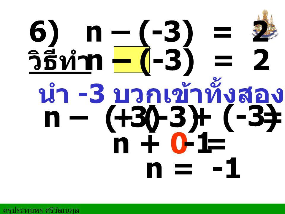 6) n – (-3) = 2 n – (-3) = 2 n – (-3) = 2 + (-3) + (-3) n + 0 = -1