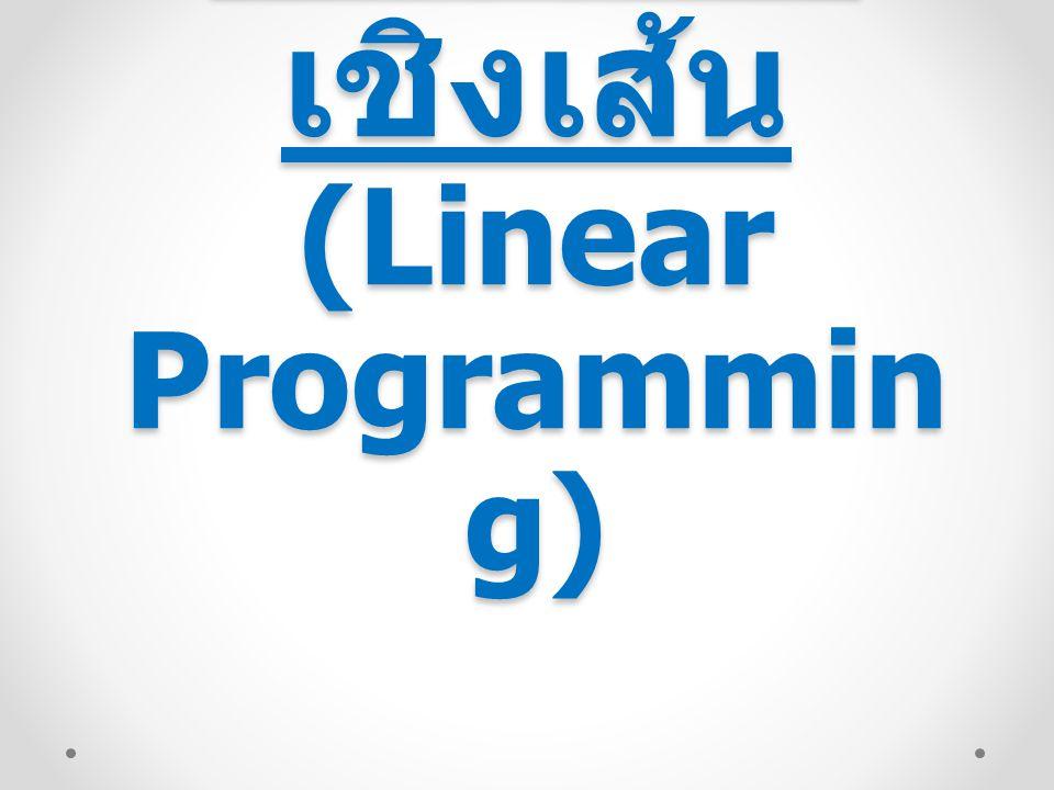 บทที่ 3 การโปรแกรมเชิงเส้น (Linear Programming)