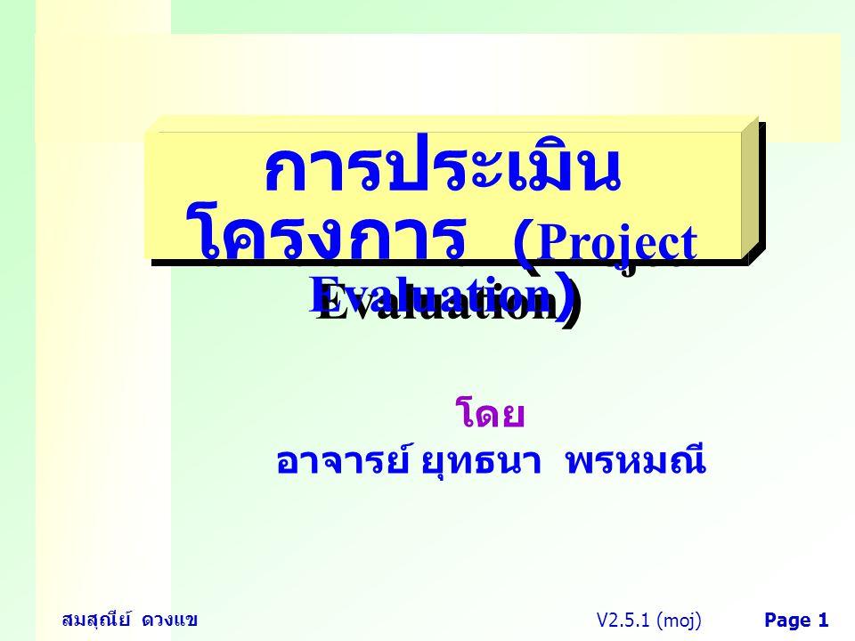 การประเมินโครงการ (Project Evaluation)