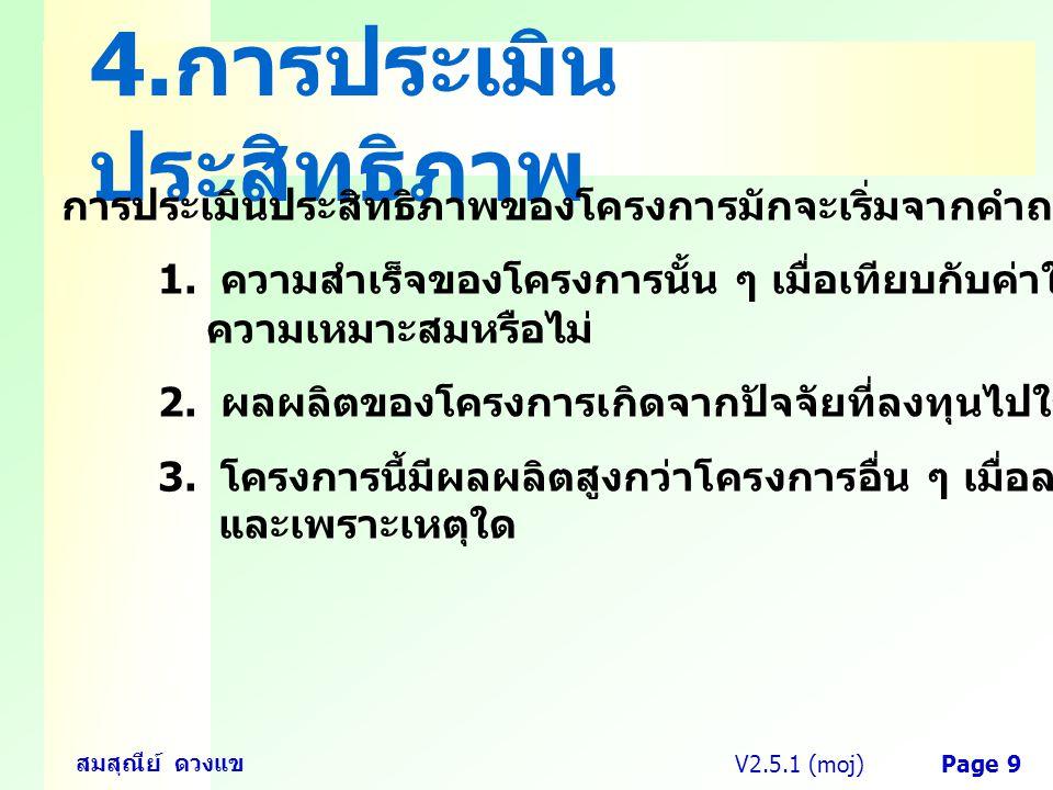 4.การประเมินประสิทธิภาพ