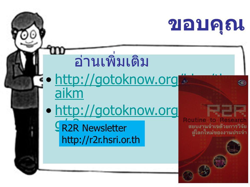 ขอบคุณ อ่านเพิ่มเติม http://gotoknow.org/blog/thaikm