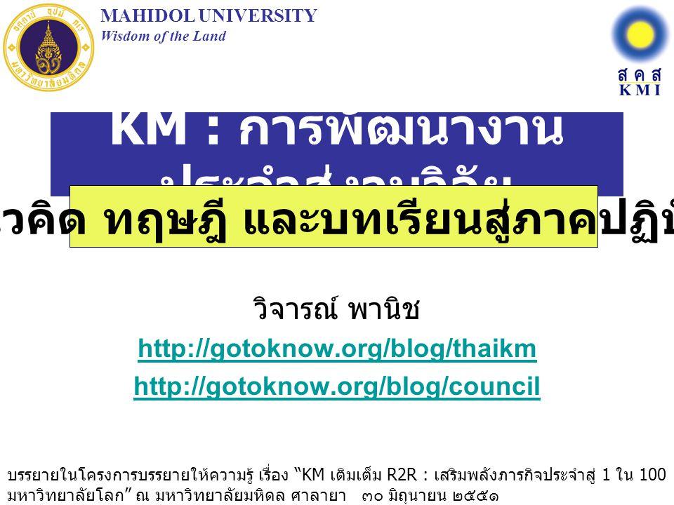 KM : การพัฒนางานประจำสู่งานวิจัย