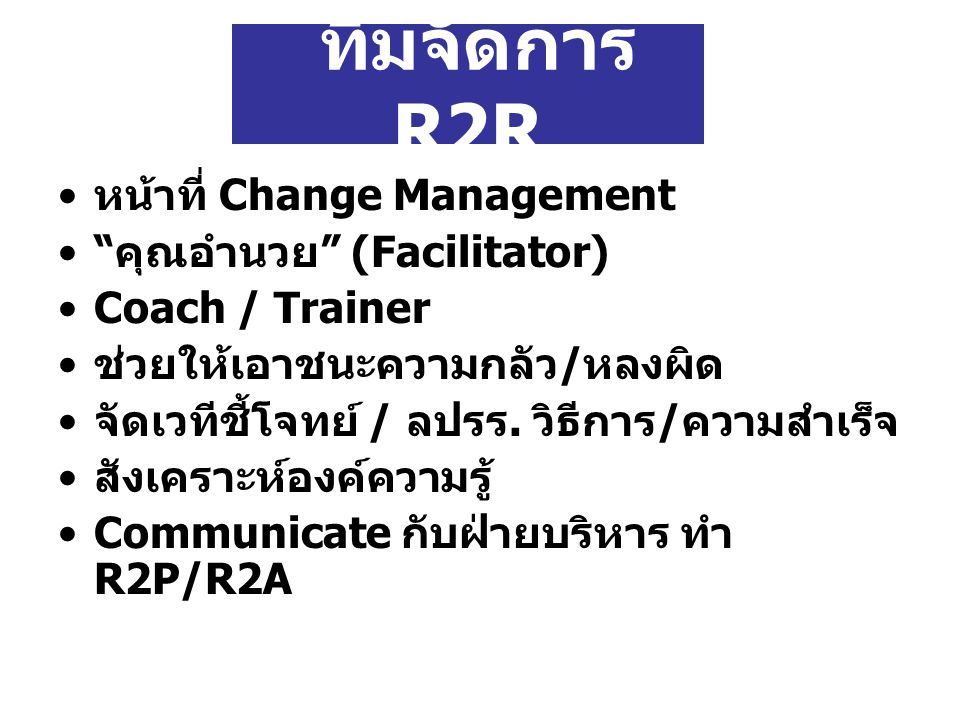 ทีมจัดการ R2R หน้าที่ Change Management คุณอำนวย (Facilitator)