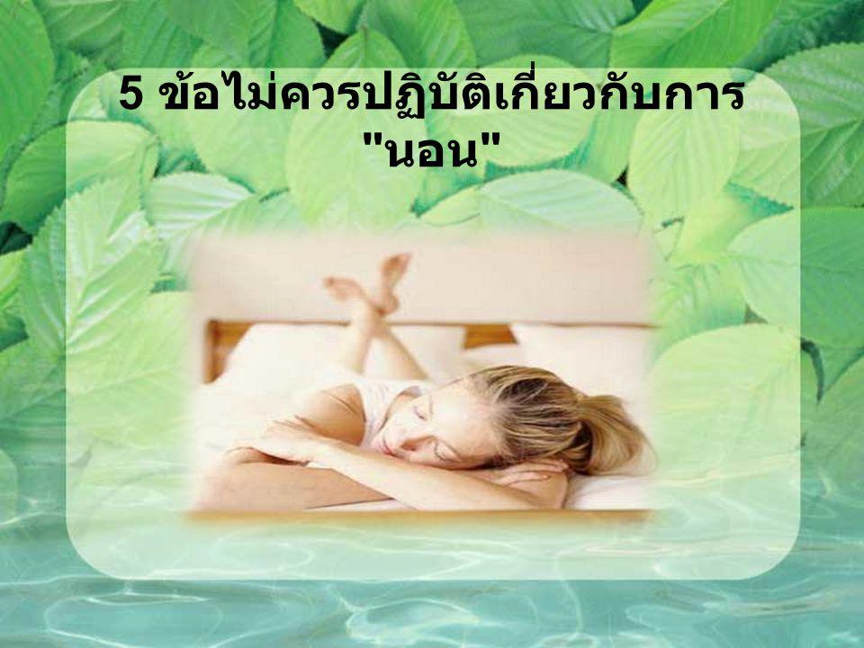 5 ข้อไม่ควรปฏิบัติเกี่ยวกับการ นอน