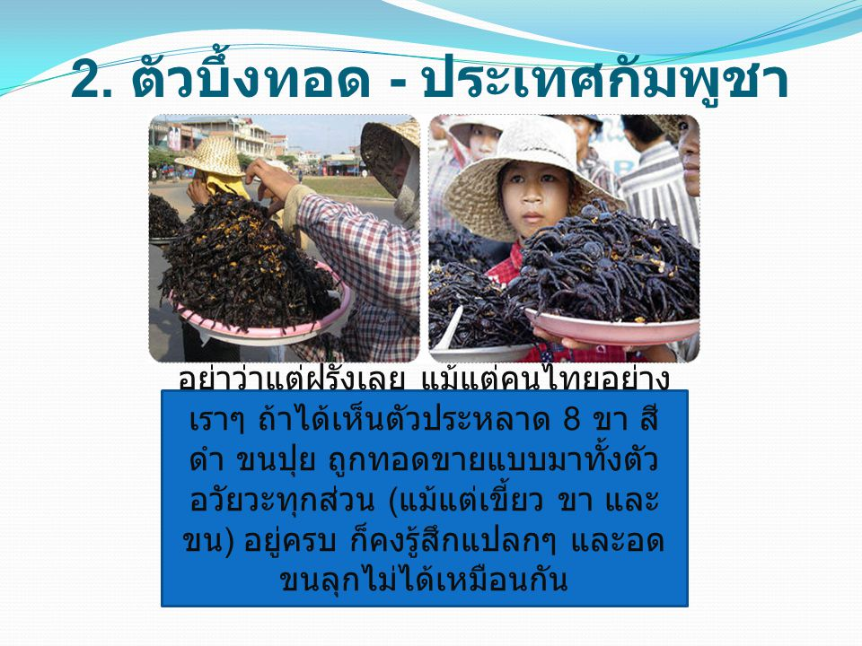 2. ตัวบึ้งทอด - ประเทศกัมพูชา
