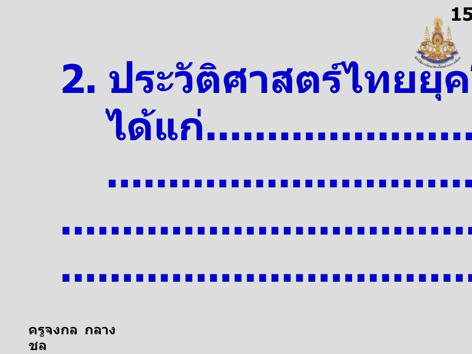 2. ประวัติศาสตร์ไทยยุคโบราณ ได้แก่.................................