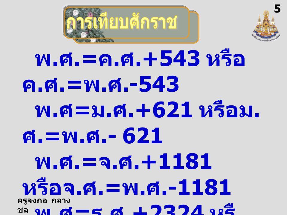 พ.ศ.1165 ตรงกับ ฮ.ศ.1 เกณฑ์บวกลบ คือ 1165-1 = 1164