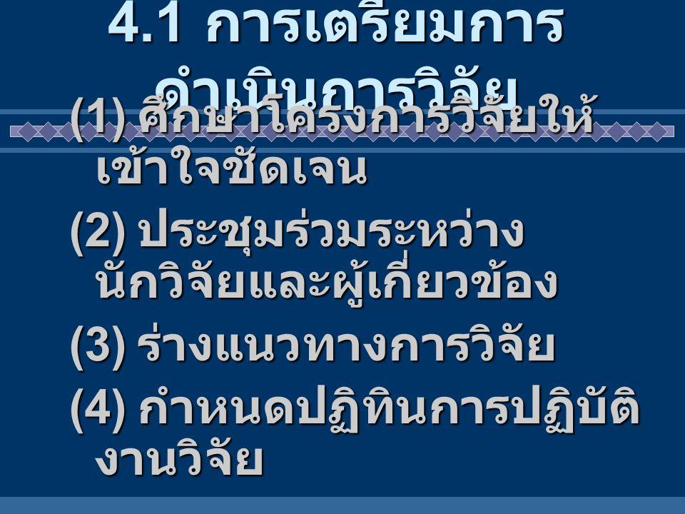 4.1 การเตรียมการดำเนินการวิจัย