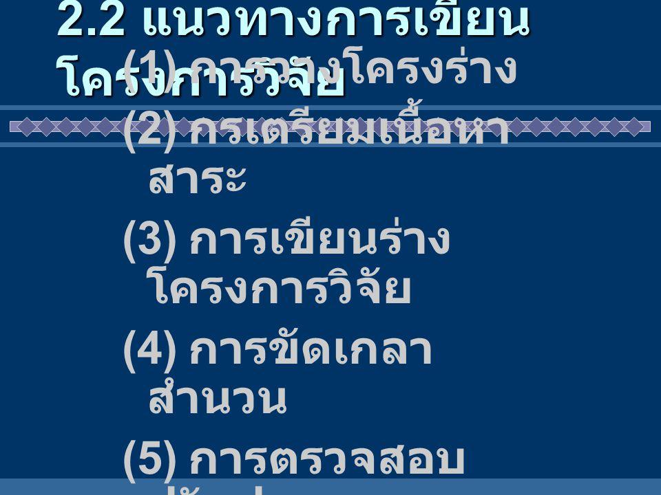 2.2 แนวทางการเขียนโครงการวิจัย