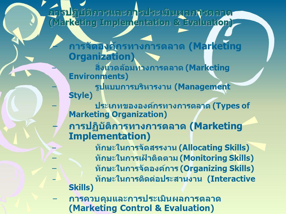 การปฏิบัติการและการประเมินผลการตลาด (Marketing Implementation & Evaluation)