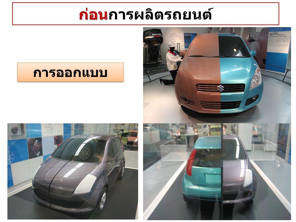 ก่อนการผลิตรถยนต์ การออกแบบ