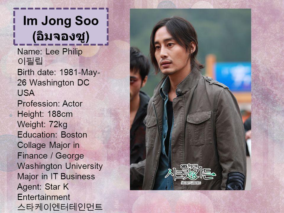 Im Jong Soo (อิมจองซู)