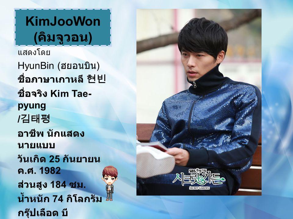 KimJooWon (คิมจูวอน) HyunBin (ฮยอนบิน) ชื่อภาษาเกาหลี 현빈