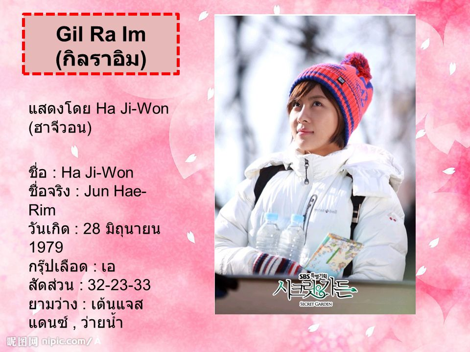 Gil Ra Im (กิลราอิม) แสดงโดย Ha Ji-Won (ฮาจีวอน)