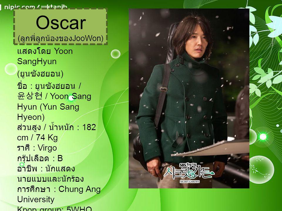 Oscar (ลูกพี่ลูกน้องของJooWon)