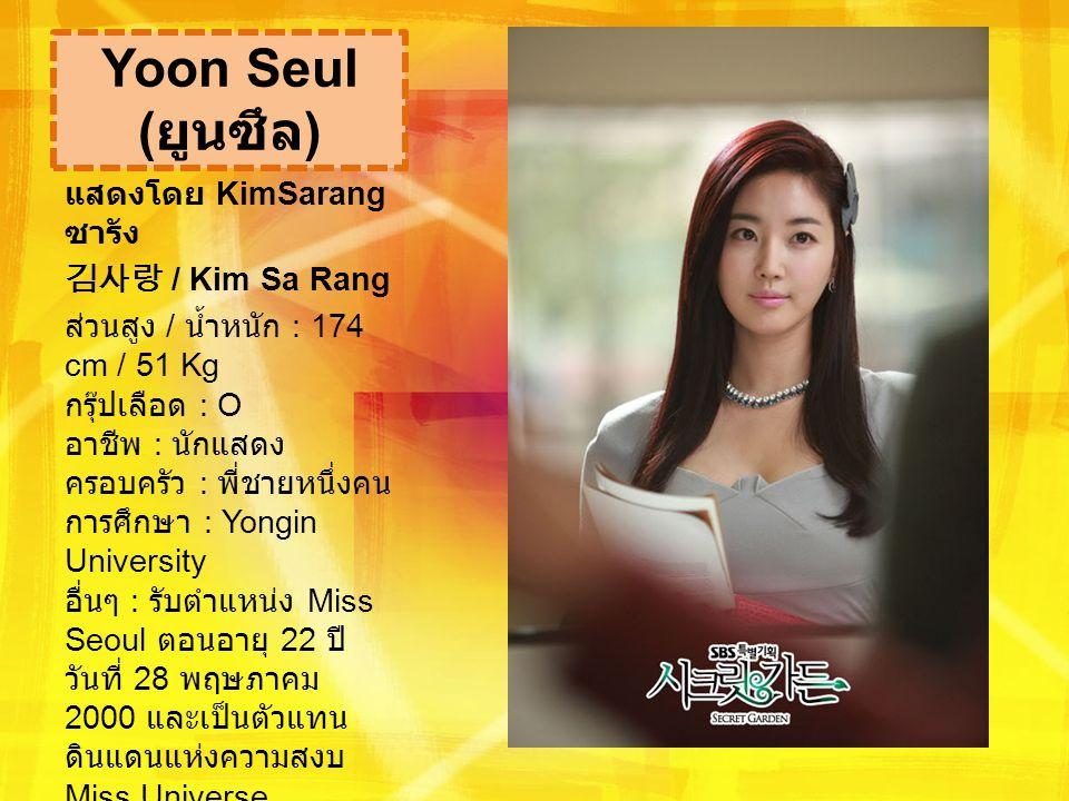 Yoon Seul (ยูนซึล) แสดงโดย KimSarang ซารัง 김사랑 / Kim Sa Rang