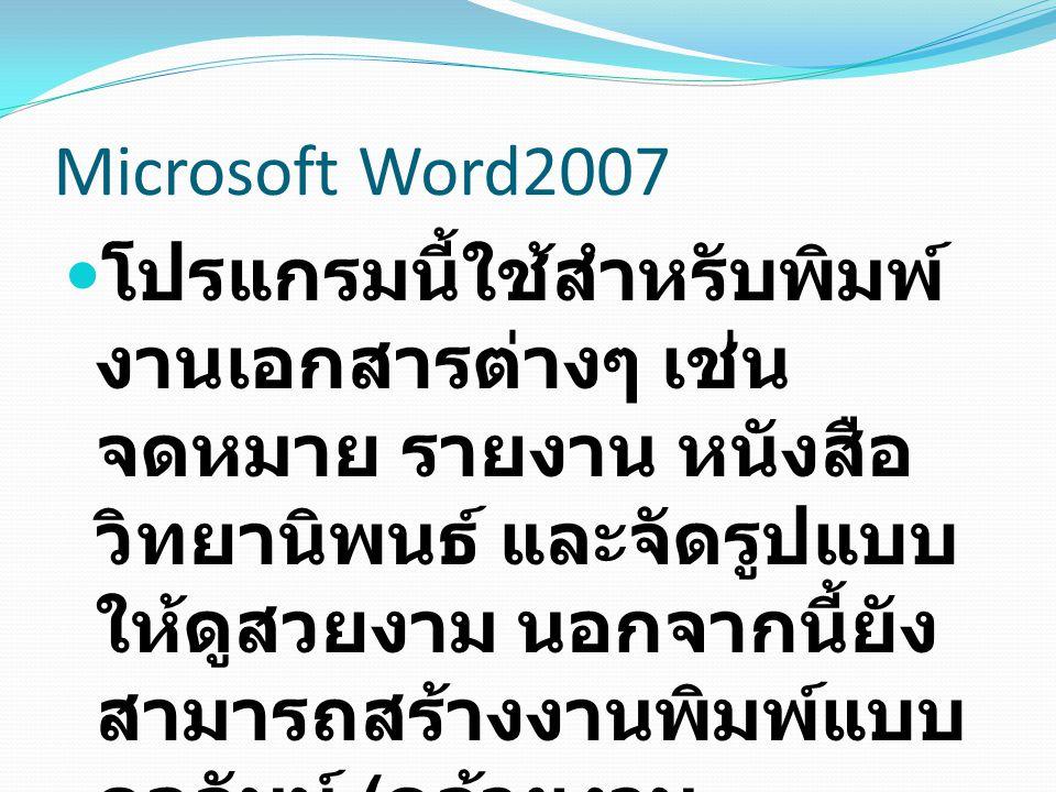 Microsoft Word2007