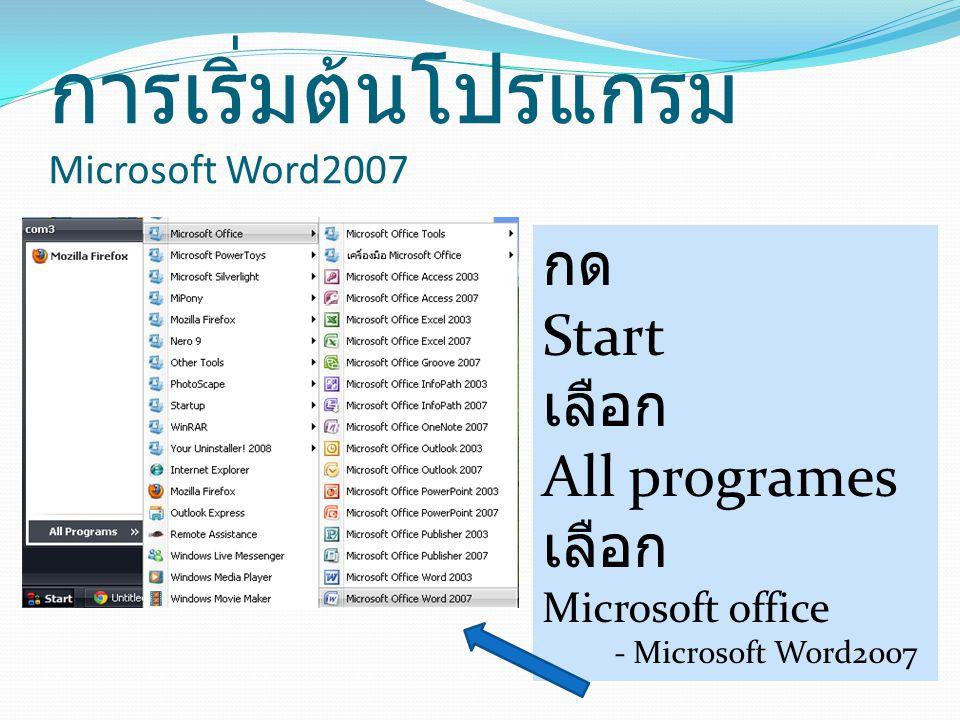 การเริ่มต้นโปรแกรม Microsoft Word2007