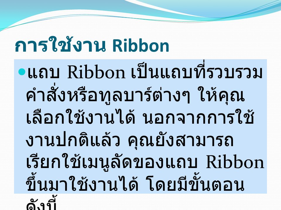 การใช้งาน Ribbon