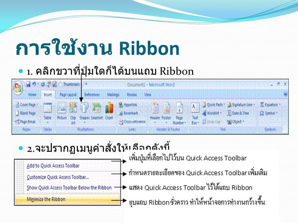 การใช้งาน Ribbon 1. คลิกขวาที่ปุ่มใดก็ได้บนแถบ Ribbon