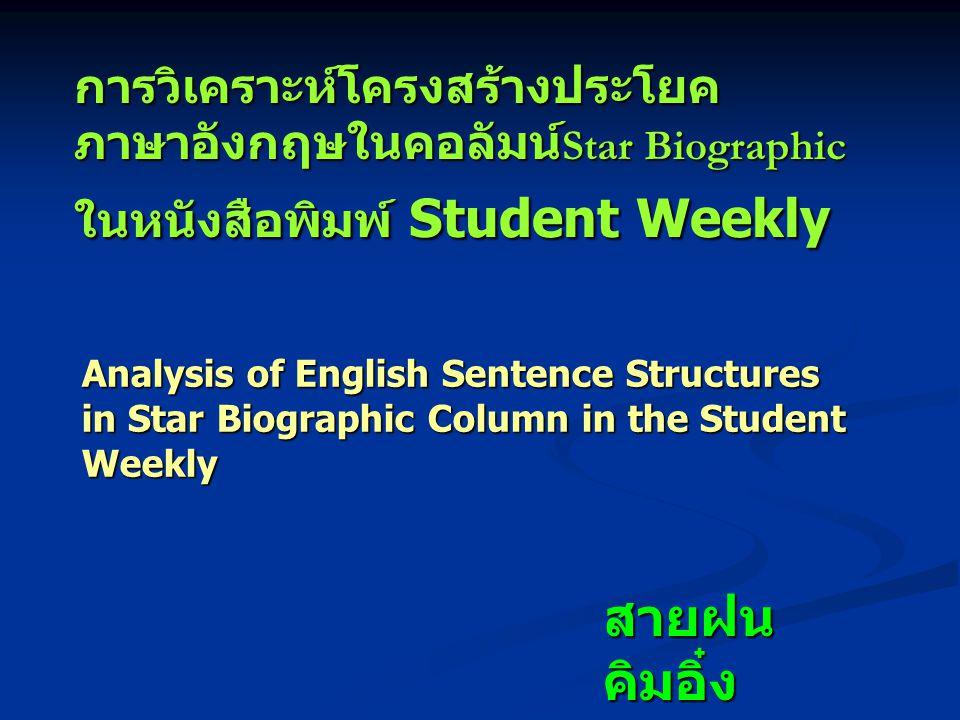การวิเคราะห์โครงสร้างประโยคภาษาอังกฤษในคอลัมน์Star Biographic ในหนังสือพิมพ์ Student Weekly