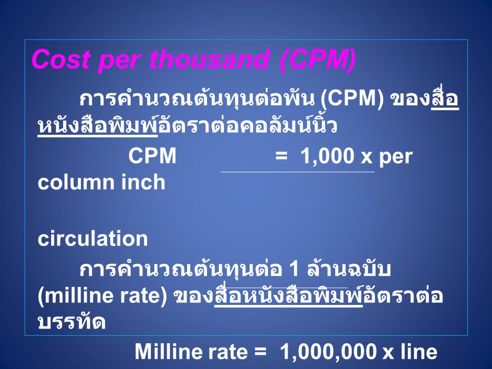 Cost per thousand (CPM)