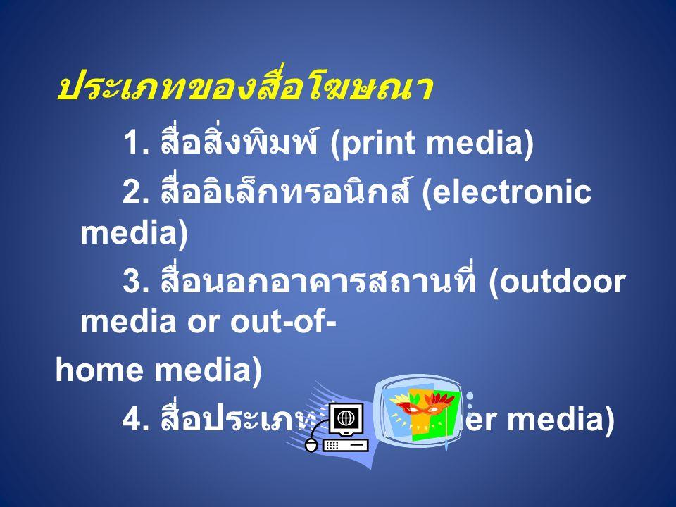 1. สื่อสิ่งพิมพ์ (print media)