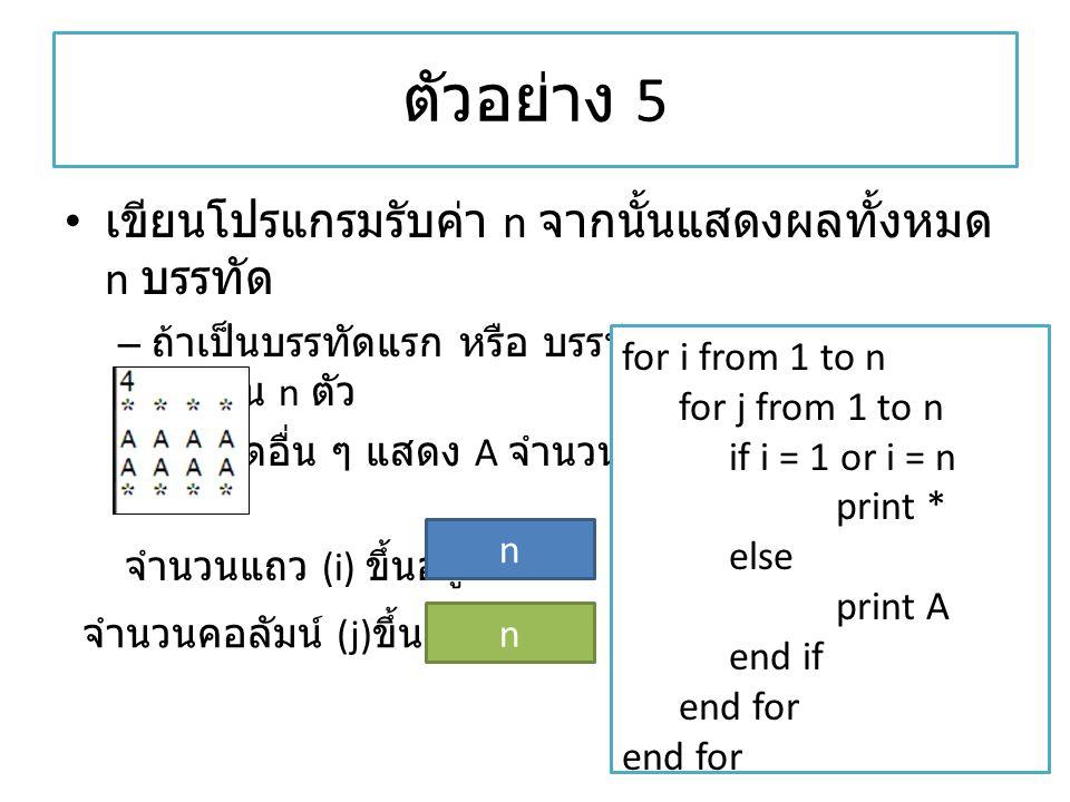 ตัวอย่าง 5 เขียนโปรแกรมรับค่า n จากนั้นแสดงผลทั้งหมด n บรรทัด