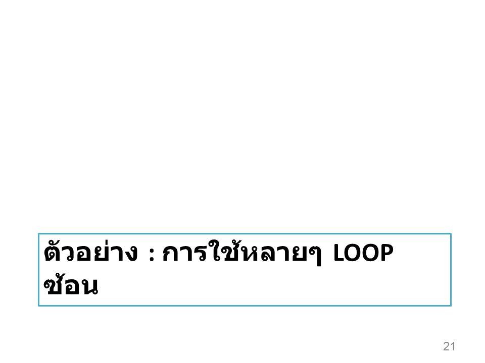 ตัวอย่าง : การใช้หลายๆ loop ซ้อน