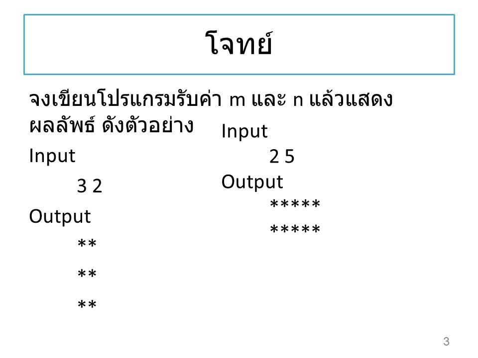 โจทย์ จงเขียนโปรแกรมรับค่า m และ n แล้วแสดงผลลัพธ์ ดังตัวอย่าง Input 3 2 Output ** Input. 2 5. Output.