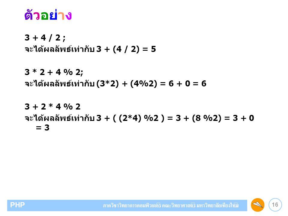 ตัวอย่าง 3 + 4 / 2 ; จะได้ผลลัพธ์เท่ากับ 3 + (4 / 2) = 5