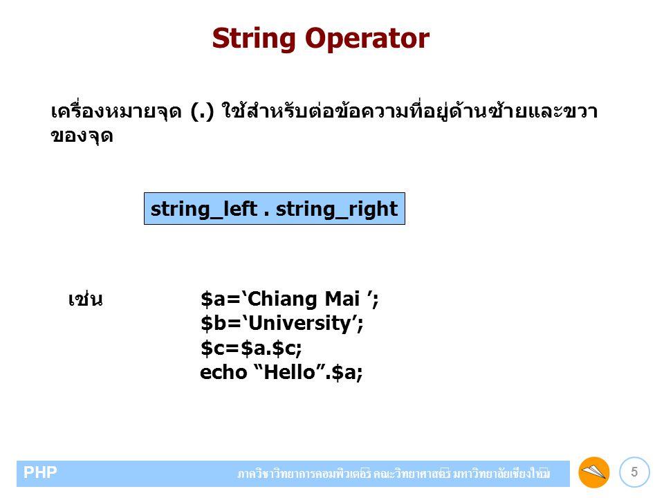 String Operator เครื่องหมายจุด (.) ใช้สำหรับต่อข้อความที่อยู่ด้านซ้ายและขวา. ของจุด. string_left . string_right.