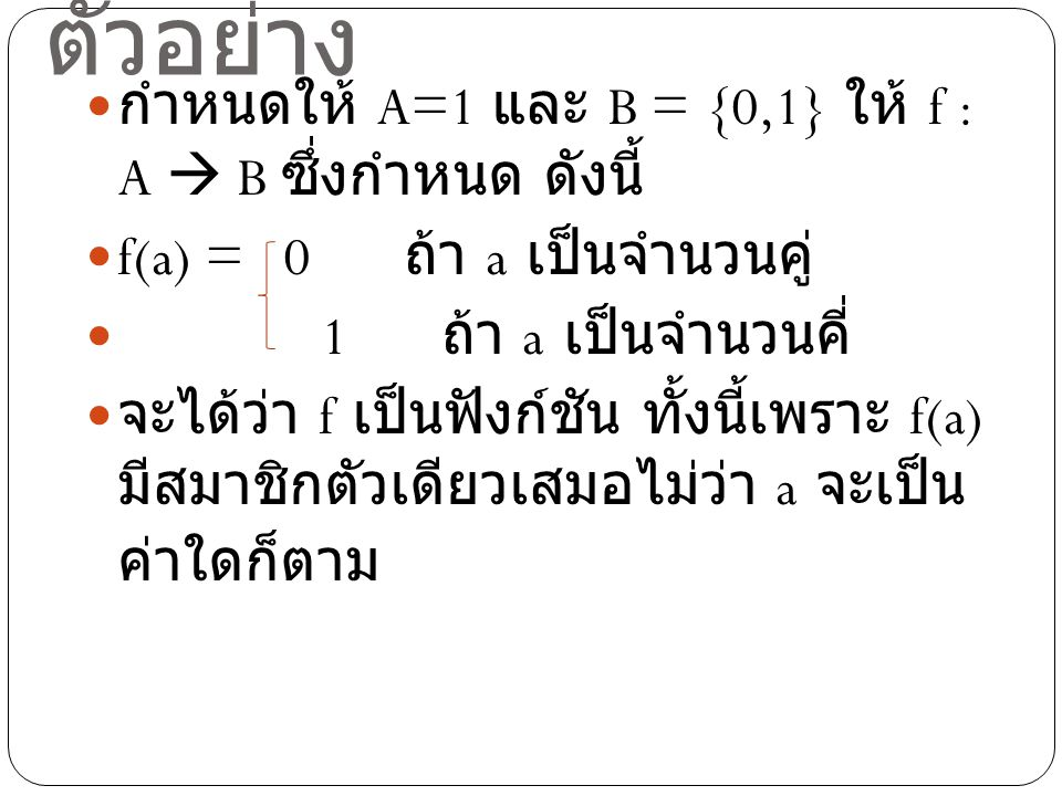 ตัวอย่าง กำหนดให้ A=1 และ B = {0,1} ให้ f : A  B ซึ่งกำหนด ดังนี้