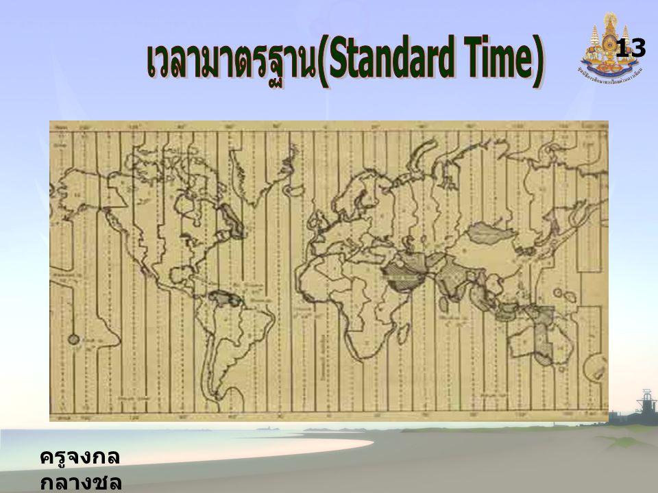 เวลามาตรฐาน(Standard Time)