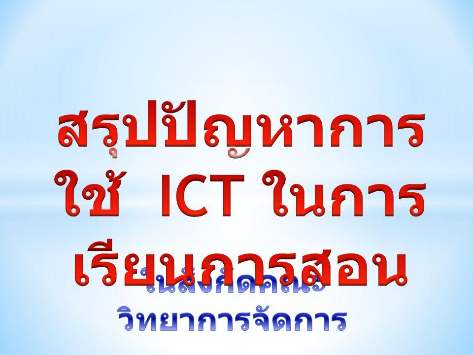 สรุปปัญหาการใช้ ICT ในการเรียนการสอน