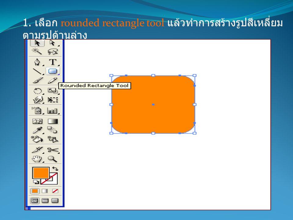1. เลือก rounded rectangle tool แล้วทำการสร้างรูปสีเหลี่ยมตามรูปด้านล่าง